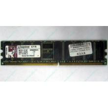 Серверная память 1Gb DDR Kingston в Волгограде, 1024Mb DDR1 ECC pc-2700 CL 2.5 Kingston (Волгоград)