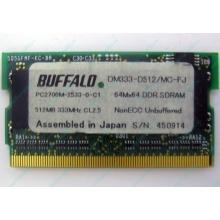 BUFFALO DM333-D512/MC-FJ 512MB DDR microDIMM 172pin (Волгоград)