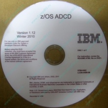 z/OS ADCD 5799-HHC в Волгограде, zOS Application Developers Controlled Distributions 5799HHC (Волгоград)