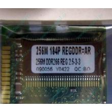 256 Mb DDR1 ECC Registered Transcend pc-2100 (266MHz) DDR266 REG 2.5-3-3 REGDDR AR (Волгоград)