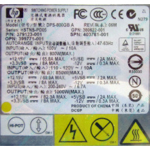 HP 403781-001 379123-001 399771-001 380622-001 HSTNS-PD05 DPS-800GB A (Волгоград)